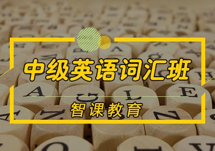 天津綜合英語培訓-中級英語詞匯班