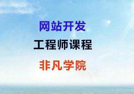 上海電腦IT培訓-網站開發工程師課程