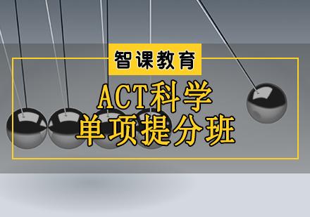 天津ACT培訓-ACT科學單項提分班