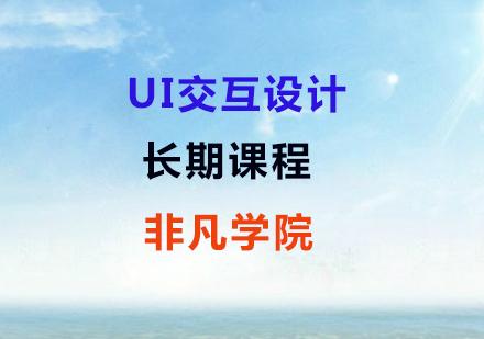 上海交互設計培訓-高級UI交互設計長期課程