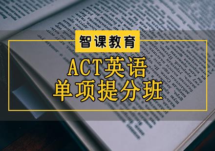 天津ACT培訓-ACT英語單項提分班