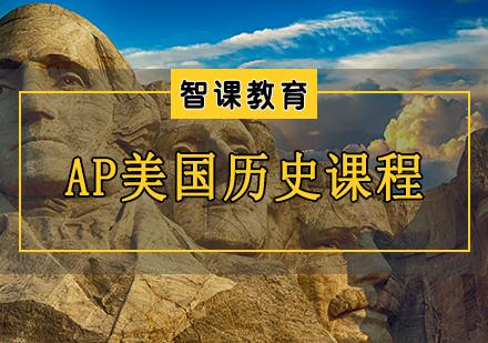 天津AP培訓-AP美國歷史課程