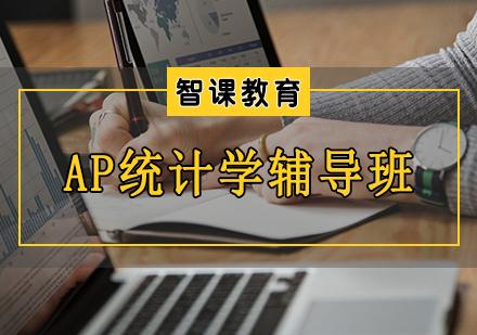 天津AP培訓-AP統計學輔導班