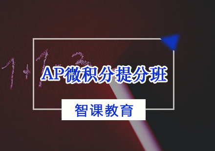 天津AP培訓-AP微積分提分班