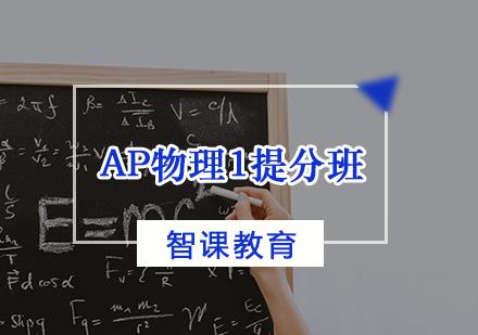 天津AP培訓-AP物理1提分班