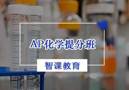 天津AP培訓-AP化學提分班