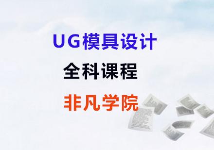 上海工業設計培訓-UG模具設計全科課程