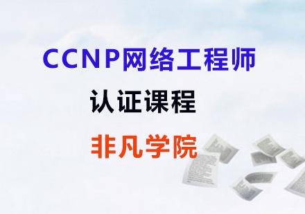 上海非凡學院_CCNP認證網絡工程師課程