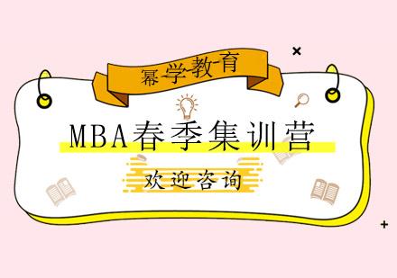 青島MBA培訓-MBA春季集訓營