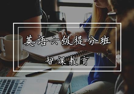 天津四六級培訓-英語六級提分班