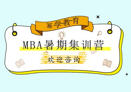 青島MBA培訓-MBA暑期集訓營