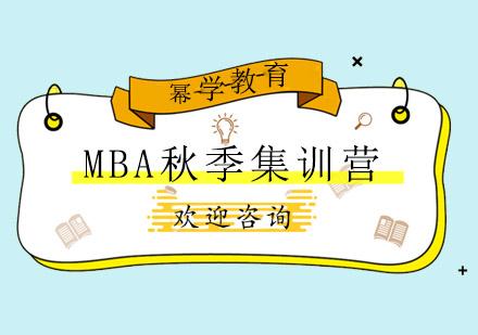 青島MBA培訓-MBA秋季集訓營