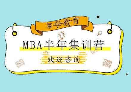 青島MBA培訓-MBA半年集訓營