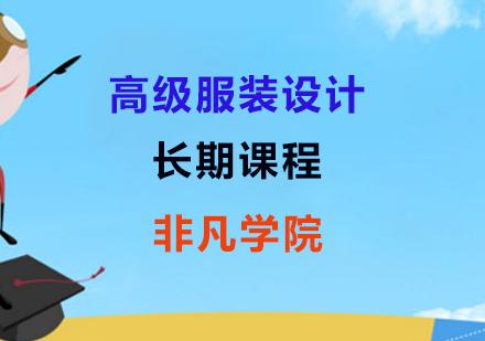 上海表演服裝設計培訓-高級服裝設計長期課程