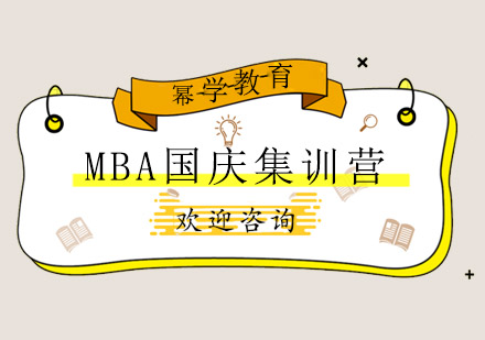 青島MBA培訓-MBA國慶集訓營