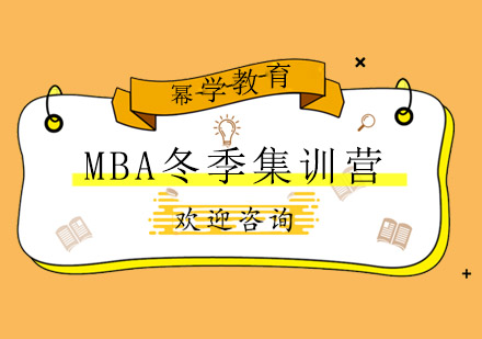 青島MBA培訓-MBA冬季集訓營