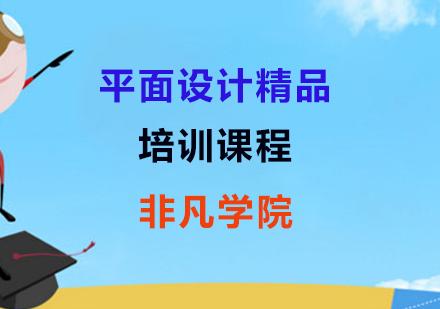 上海平面設計培訓-平面設計精品培訓課程