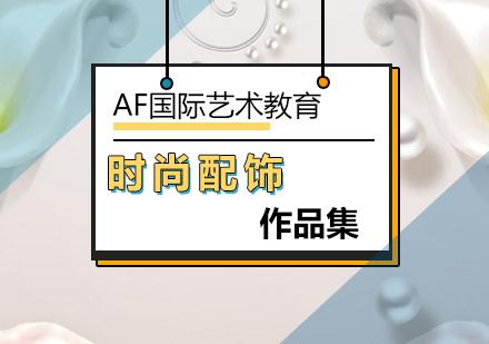北京國際時尚管理培訓-時尚配飾作品集