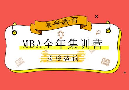 青島MBA培訓-MBA全年集訓營
