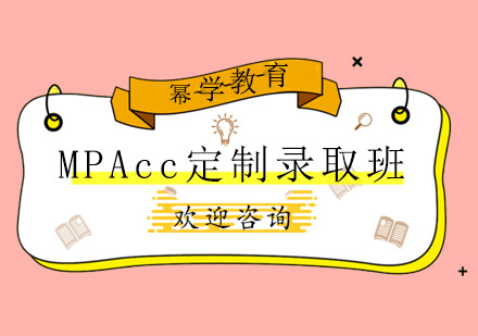 青島MPAcc培訓-MPAcc定制錄取班