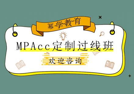 青島MPAcc培訓-MPAcc定制過線班