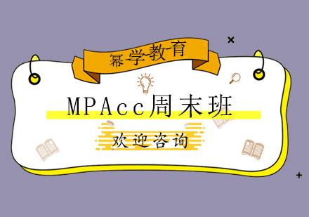 青島MPAcc培訓-MPAcc周末班