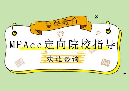 青島MPAcc培訓-MPAcc定向院校指導