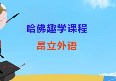 上海幼小銜接培訓-哈佛趣學課程