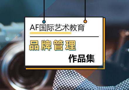 北京國際時尚管理培訓-品牌管理課程