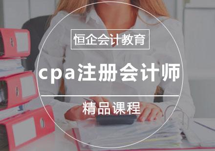 重慶恒企會計教育_cpa注冊會計師培訓課程