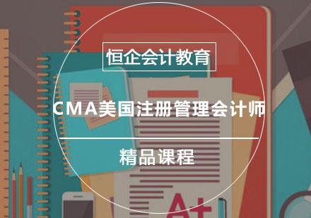 CMA美國注冊管理會計師培訓