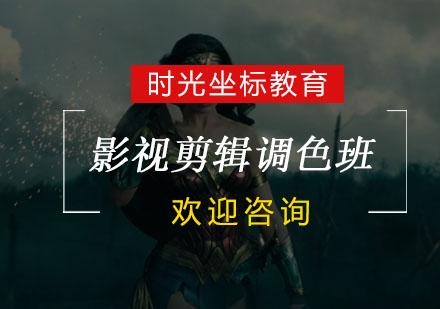 杭州電腦IT培訓-影視剪輯調色班