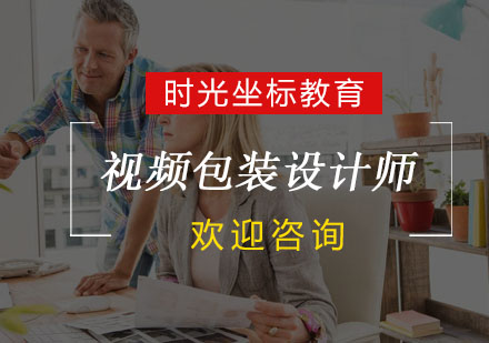 杭州電腦IT培訓-視頻包裝設計師培訓