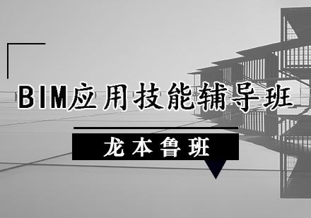 天津BIM培訓-BIM應用技能輔導班