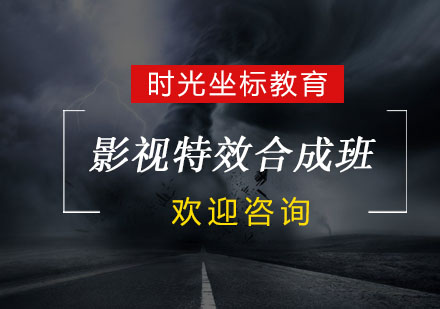 杭州電腦IT培訓-影視特效合成班
