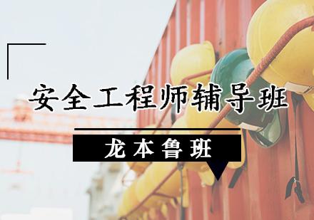 天津安全工程師培訓-安全工程師輔導班