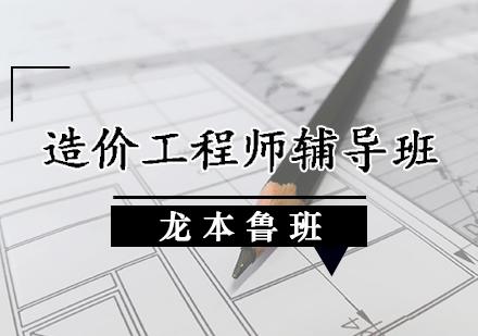 天津造價工程師培訓-造價工程師輔導班