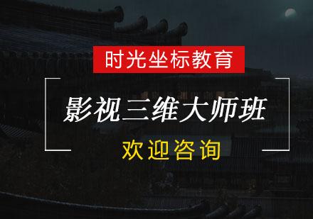 杭州電腦IT培訓-影視三維大師班