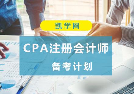 CPA注冊會計師備考計劃-重慶注冊會計師培訓哪里好