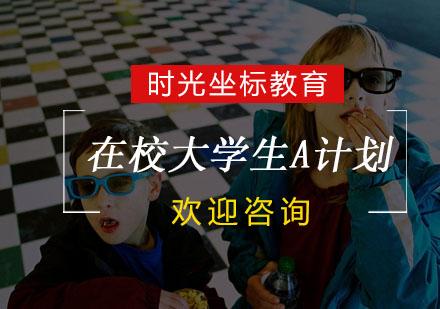 杭州電腦IT培訓-在校大學生A計劃