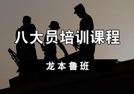 天津八大員培訓-八大員培訓課程