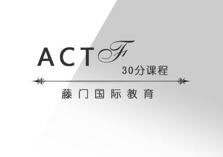 青島ACT培訓-ACT30分課程