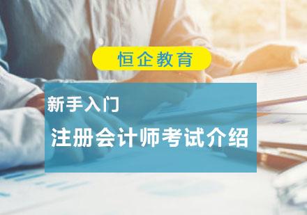新手入門注冊會計師考試介紹