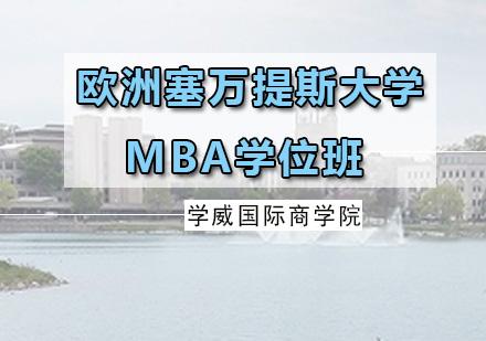 广州MBA培训-欧洲塞万提斯大学MBA学位班