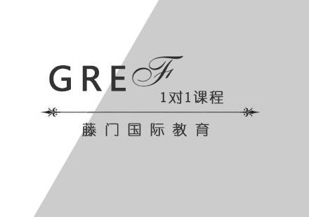 青島GRE培訓-GRE1對1課程