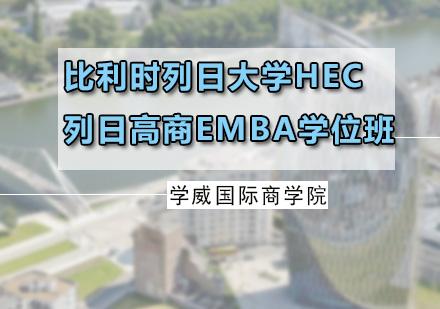 廣州EMBA培訓-比利時列日大學HEC列日高商EMBA學位班