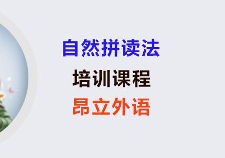 上海幼小銜接培訓-自然拼讀課程