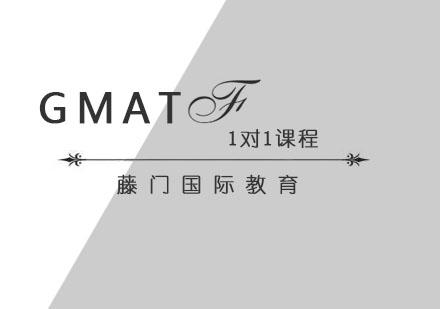 青島GMAT培訓-GMAT1對1課程