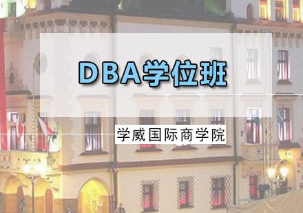 广州DBA培训-DBA学位班
