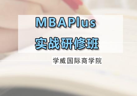 广州MBA培训-MBAPlus实战研修班